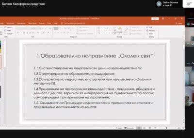 Екранна снимка (11)