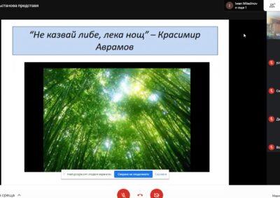 Екранна снимка (1143)