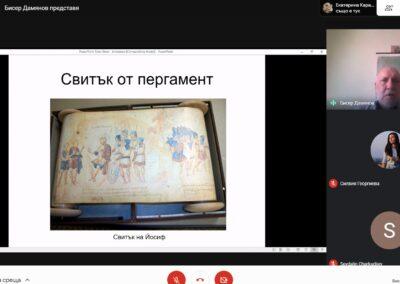 Екранна снимка (1448)