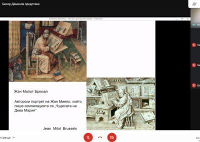 Екранна снимка (1457)