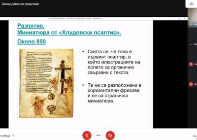 Екранна снимка (1467)