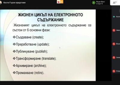 Екранна снимка (45)