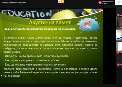 Екранна снимка (670)