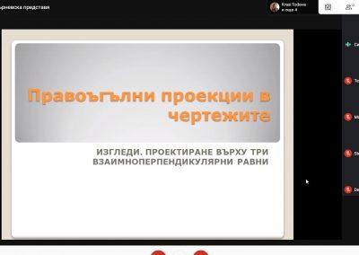 Екранна снимка (2058)