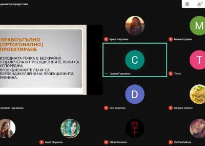 Екранна снимка (2062)