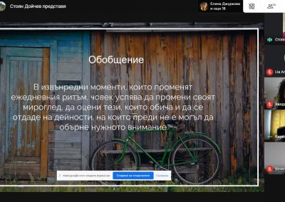 Екранна снимка (403)