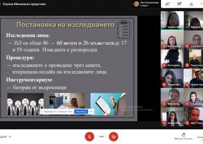 5 Боряна Минковска 11.01 ч